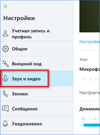 nastrojki-zvuka-i-video-v-skype.png