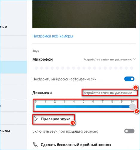 izmenenie-parametrov-zvuka-v-skype.png