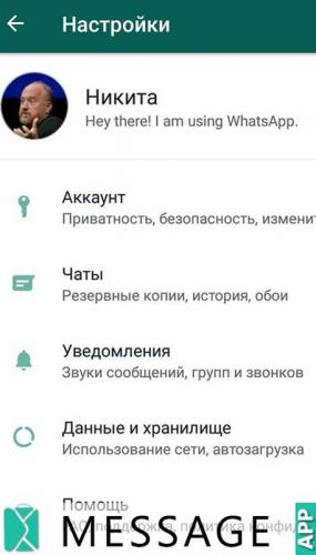 kak-skryt-photo-profilya-v-whatsapp.jpg