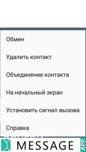 skryt-photo-profilya-v-vatsapp.jpg