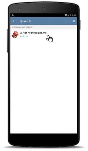 poisk-chatov-v-telegramme-3.jpg