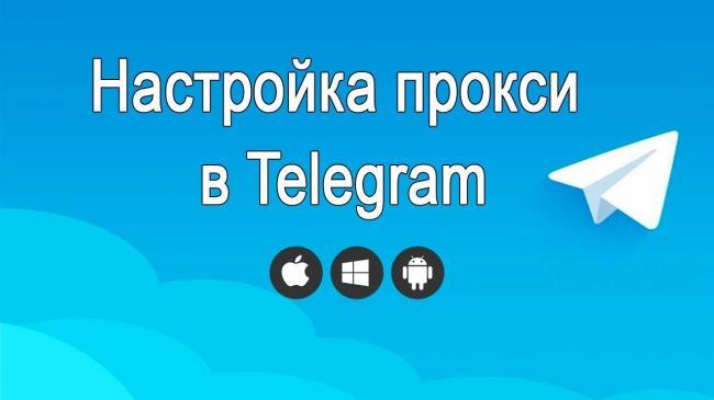 прокси-для-телеграма.jpg