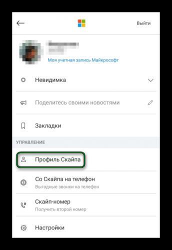 Knopka-Profil-Skajpa-v-Skype.png