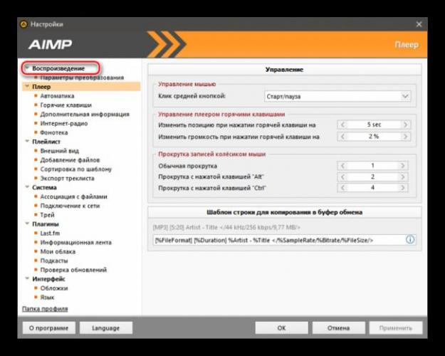 Perehod-v-nuzhnyj-razdel-nastroek-e1570988301452.png