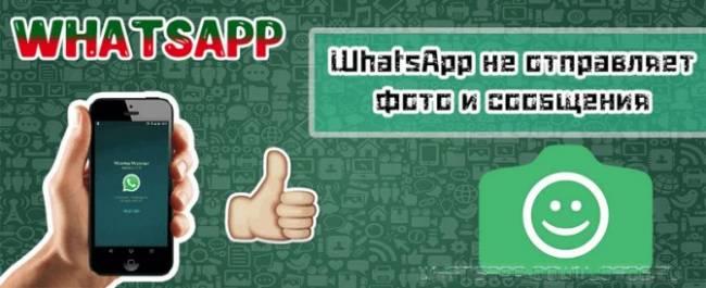 pochemu-v-whatsapp-ne-otpravlyaet-foto.jpg