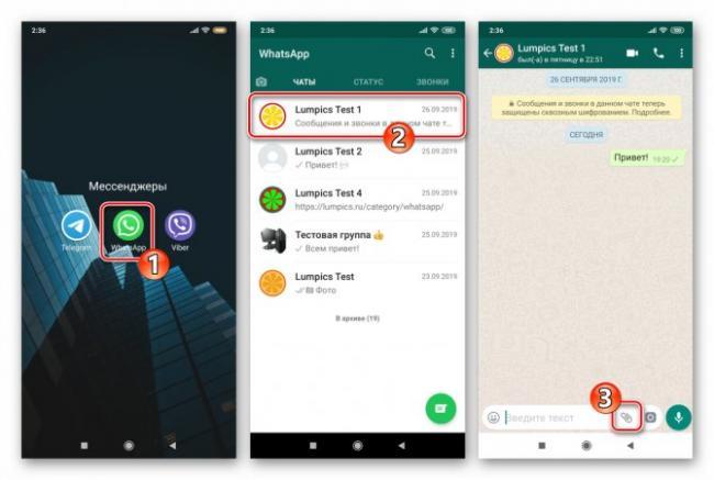 whatsapp-dlya-android-zapusk-perehod-v-chat-knopka-vlozhenie-v.jpg
