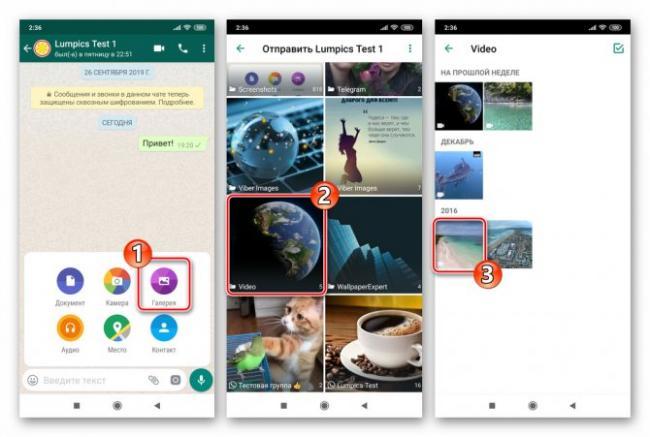 whatsapp-dlya-android-knopka-galereya-v-menyu-vlozhenij-v-soobshchenie.jpg