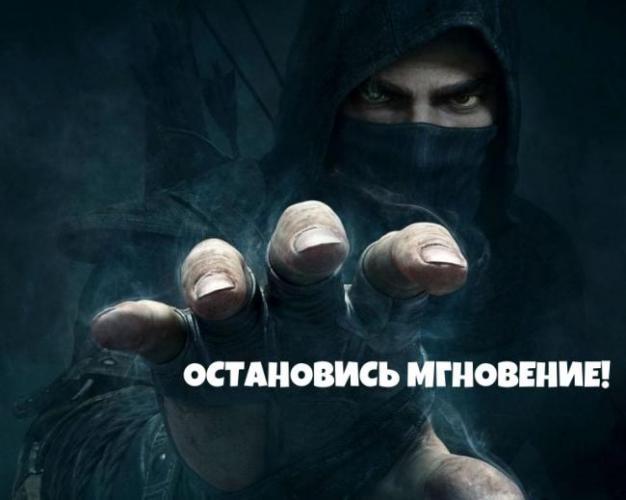 ОСТАНОВИСЬ МГНОВЕНИЕ!.