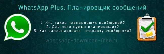 whatsap-plus-planirovshik-head.jpg
