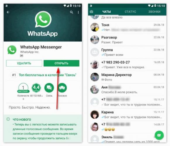 otkryt-whatsapp-cherez-gugl-plej.png