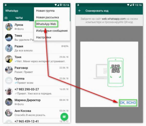 vkladka-whatsapp-web-na-telefone.png