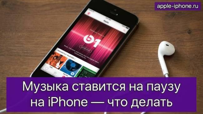 Muzyka-stavitsya-na-pauzu-na-iPhone---chto-delat.png