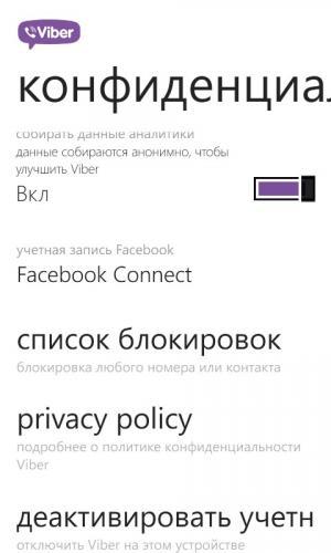 upravlenie-spiskom-zablokirovannykh-kontaktov-v-viber5.jpg