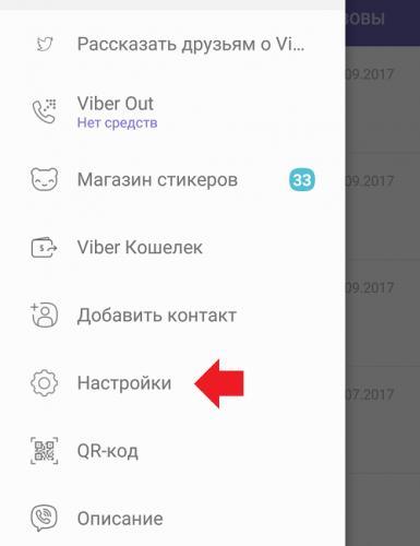 kak-posmotret-kontakty-v-chernom-spiske-vajber2.png