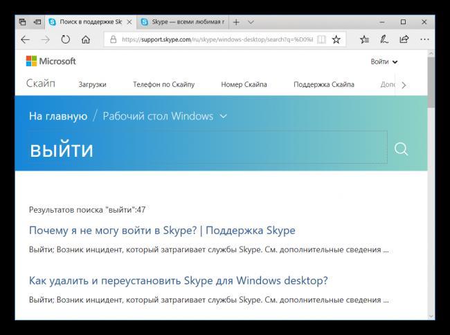 Rezultaty-poiska-na-stranitse-podderzhki-Skype.png