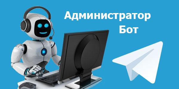 telegram-bot-admin1.jpg