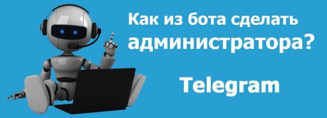 make-from-bot-administrator2.jpg