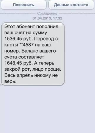 kak-prankanyt-podrugy-v-whatsapp1.jpg