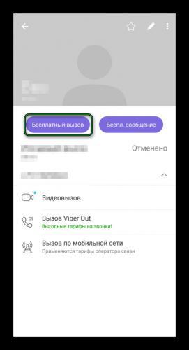 Besplatnyj-vyzov-v-prilozhenii-Viber.png
