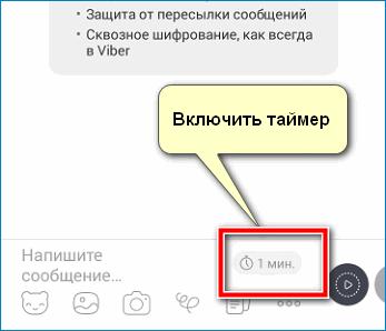 vklyuchit-taymer-dlya-soobscheniy.png