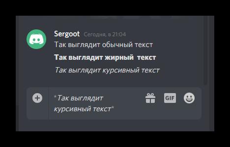 Kak-vyglyadit-kursivnyj-tekst-v-Discord.png