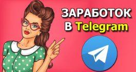 zarabotok-v-telegramme-265x140.jpg