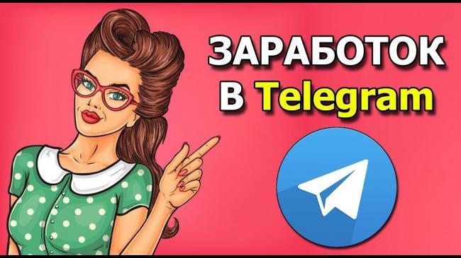 zarabotok-v-telegramme.jpg