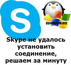 skayp-problemyi-so-vhodom.png