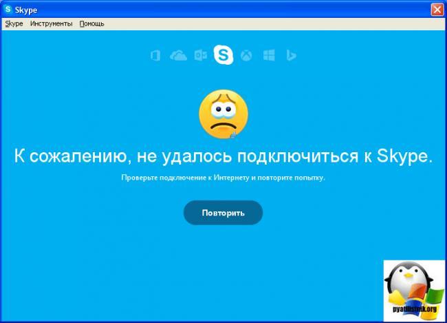 skype-problema-soedineniya.png