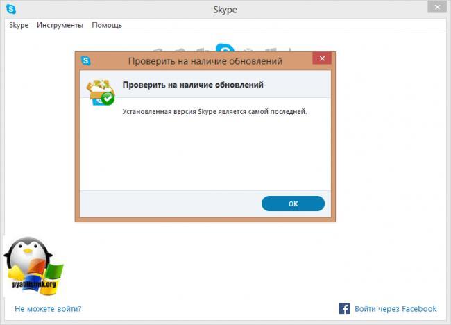 poslednyaya-versiya-skype.png
