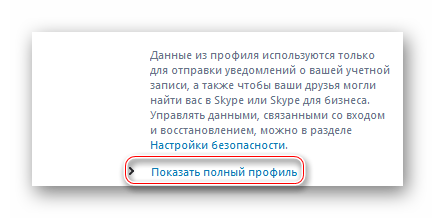 Vyzov-nastroek-polnogo-profilya-v-skype.png