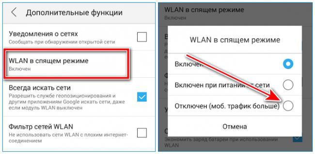 Wi-Fi-v-spyashhem-rezhime.png