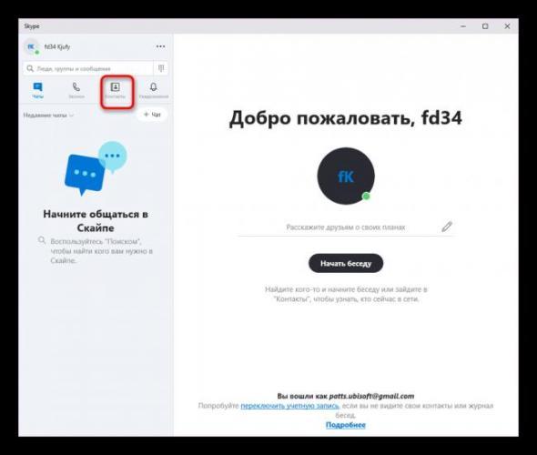 Perehod-ko-spisku-s-kontaktami-v-Skype-dlya-snyatiya-blokirovki-s-polzovatelya.png