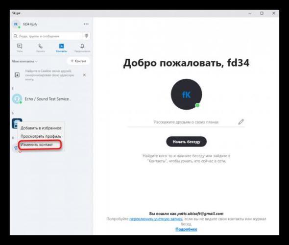 Perehod-k-kontekstnomu-menyu-dlya-snyatiya-blokirovki-s-polzovatelya-v-programme-Skype.png