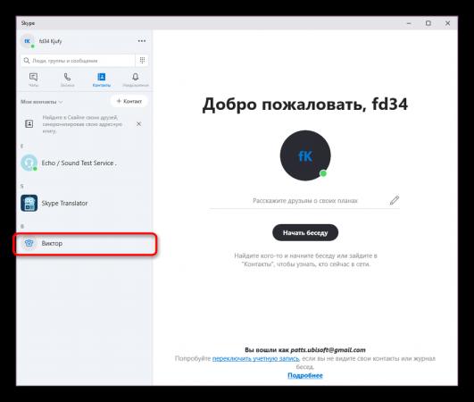 Uspeshnoe-snyatie-blokirovki-polzovatelya-s-kontekstnogo-menyu-v-programme-Skype.png