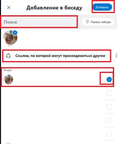 kak_sozd_konf_v_Skype_003-min.png
