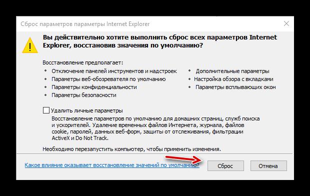 Главная-страница-Скайп-недоступна-что-делать-4.png