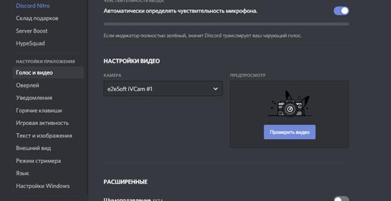ne-rabotaet-kamera-v-diskorde.png