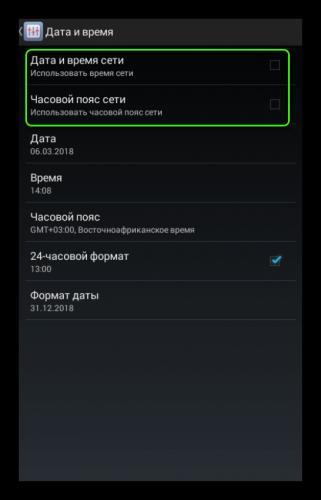Nastrojki-daty-i-vremeni-v-Android.png