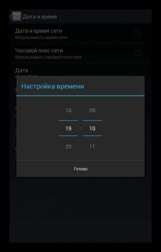 Ruchnaya-nastrojka-vremeni-v-Android.png