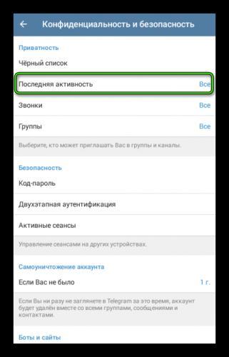 Poslednyaya-aktivnost-dlya-Telegram.png