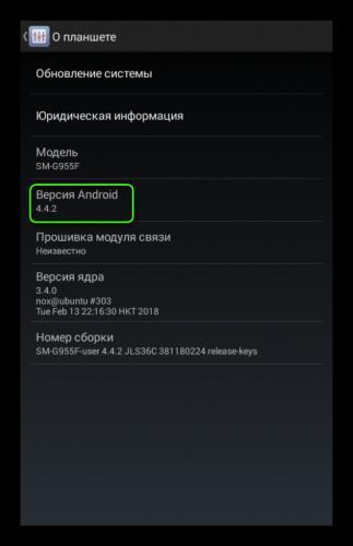 Svedeniya-ob-ustrojstve-Android.png