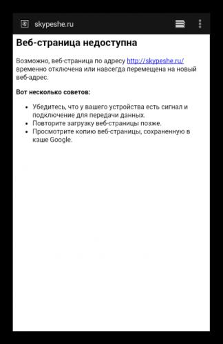 Nepoladki-s-setyu-na-Android.png