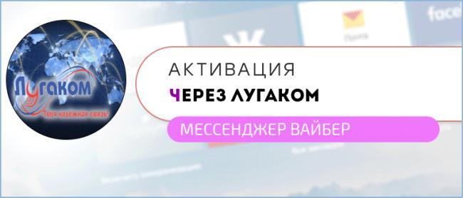 Aktivatsiya-Viber-cherez-Lugakom.png
