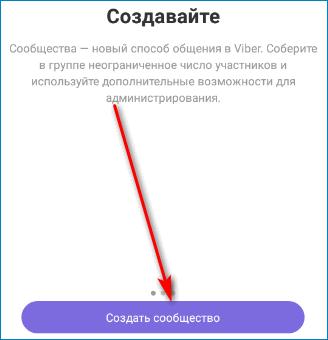 Podtverzhdenie-sozdaniya-soobshhestva-v-Vajber.png