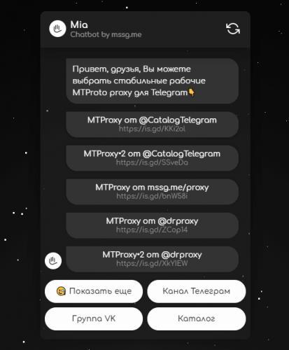 proxy-bot-telegram.png