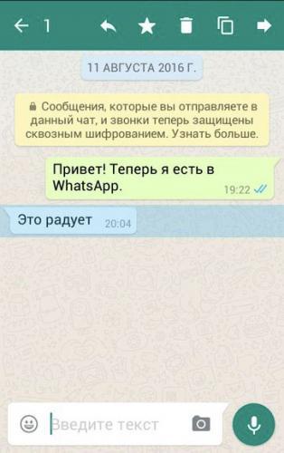 galochki-whatsapp-6.jpg
