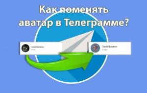 1589529340_avatarka-v-telegramme.jpg