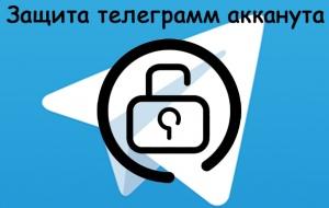 1588148338_telegramm-parol.jpg