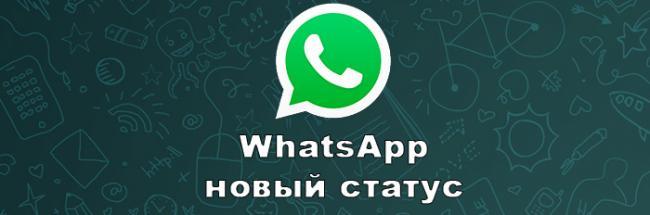 whatsapp-novi-status.jpg